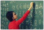 Интересные уроки китайского языка