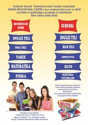 учебный центр Genius Educational Centre