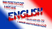 Репетитор по английскому языку в Фергане