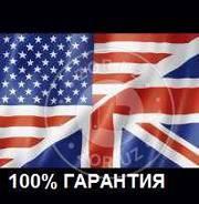 Гарантированный Ускоренный АНГЛИЙСКИЙ,  IELTS в международные университ