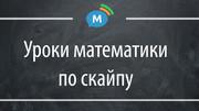 Онлайн курсы по математике для абитуриентов и школьников