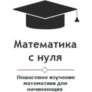 Репетитор по математике для школьников и для абитуриентов